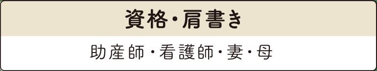 資格・肩書>助産師(アドバンス助産師)・看護師・妻・母